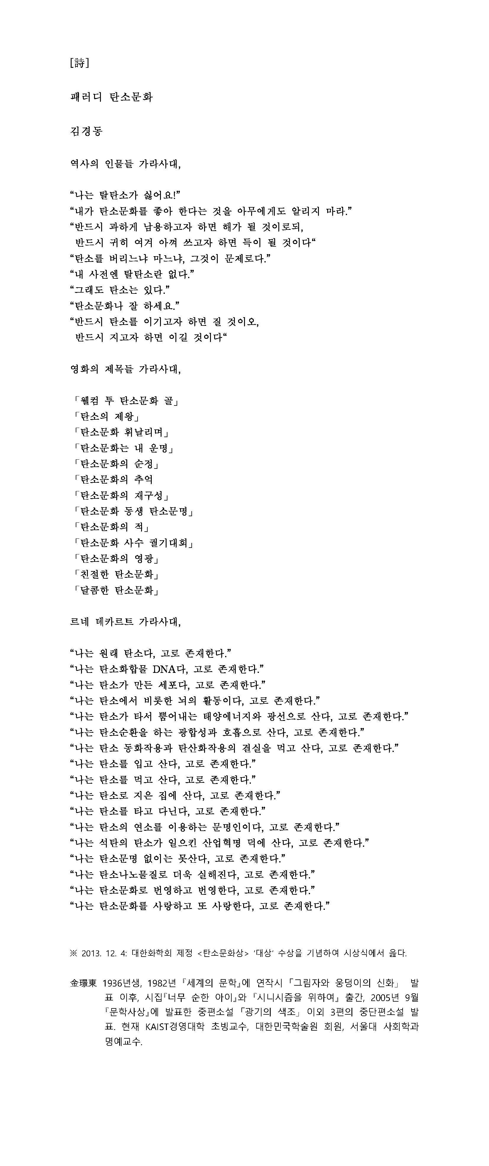 탄소문화_패러디-1312_김경동.jpg