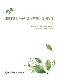 2012년 탄소문화상 시상식 및 심포지엄 자료집(표지).jpg