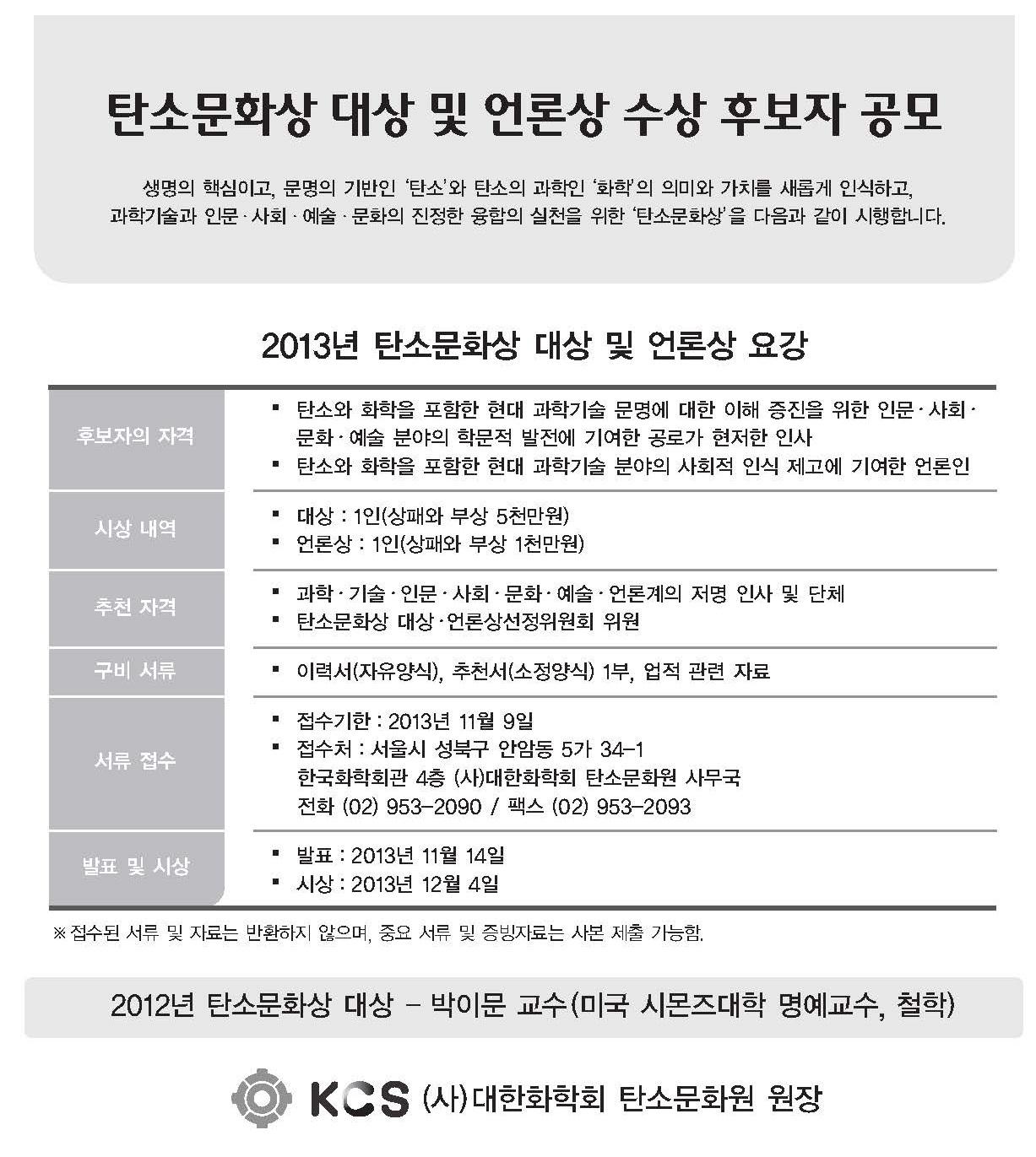 2013탄소문화상_공고.jpg