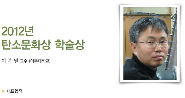 2012_탄소문화상_학술상_이분열.jpg