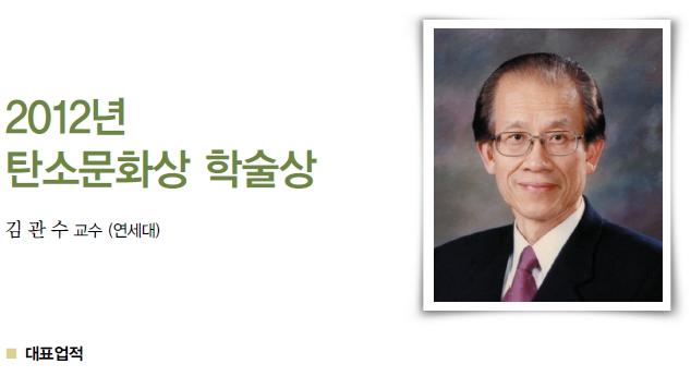 2012_탄소문화상_학술상_김관수.jpg