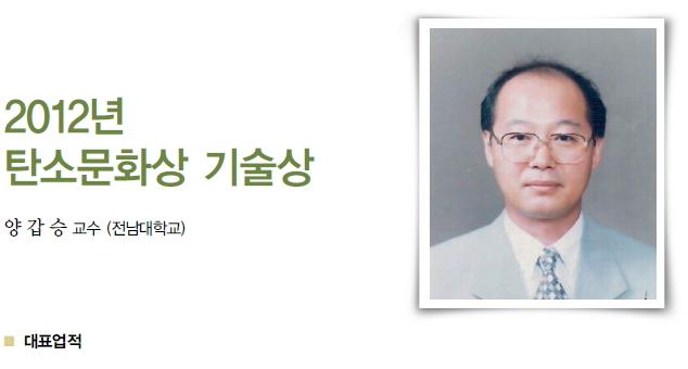 2012_탄소문화상_기술상_양승갑.jpg
