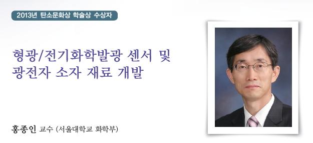 2013_탄소문화상_학술상_홍종인교수.jpg