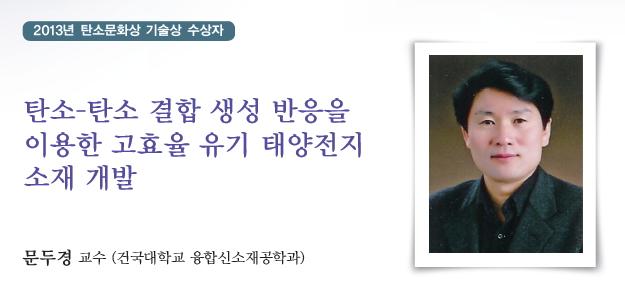 2013_탄소문화상_기술상_문두경교수.jpg