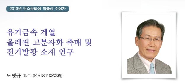 2013_탄소문화상_학술상_도영규교수.jpg