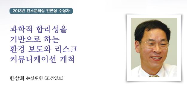2013_탄소문화상_언론상_한삼희논설위원.jpg
