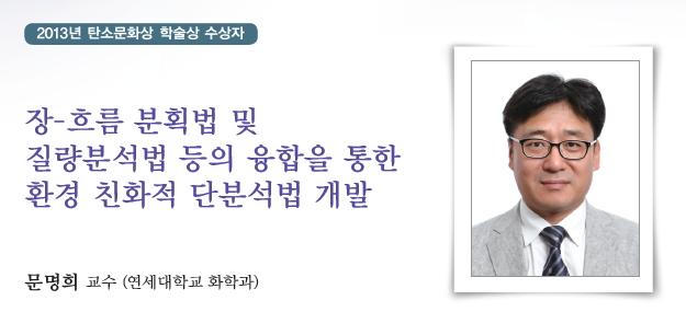 2013_탄소문화상_학술상_문명희교수.jpg