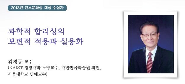 2013_탄소문화상_대상_김경동교수.jpg